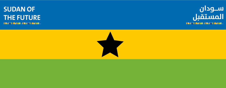 من اجل سودان ناجح ومزدهر